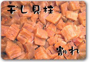 北海道産 高級干し貝柱 割れ 150g